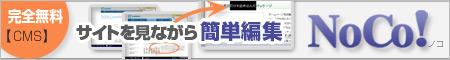 完全無料CMS 簡単編集 NoCo! ノコ