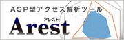 ASP型アクセス解析ツールアレスト
